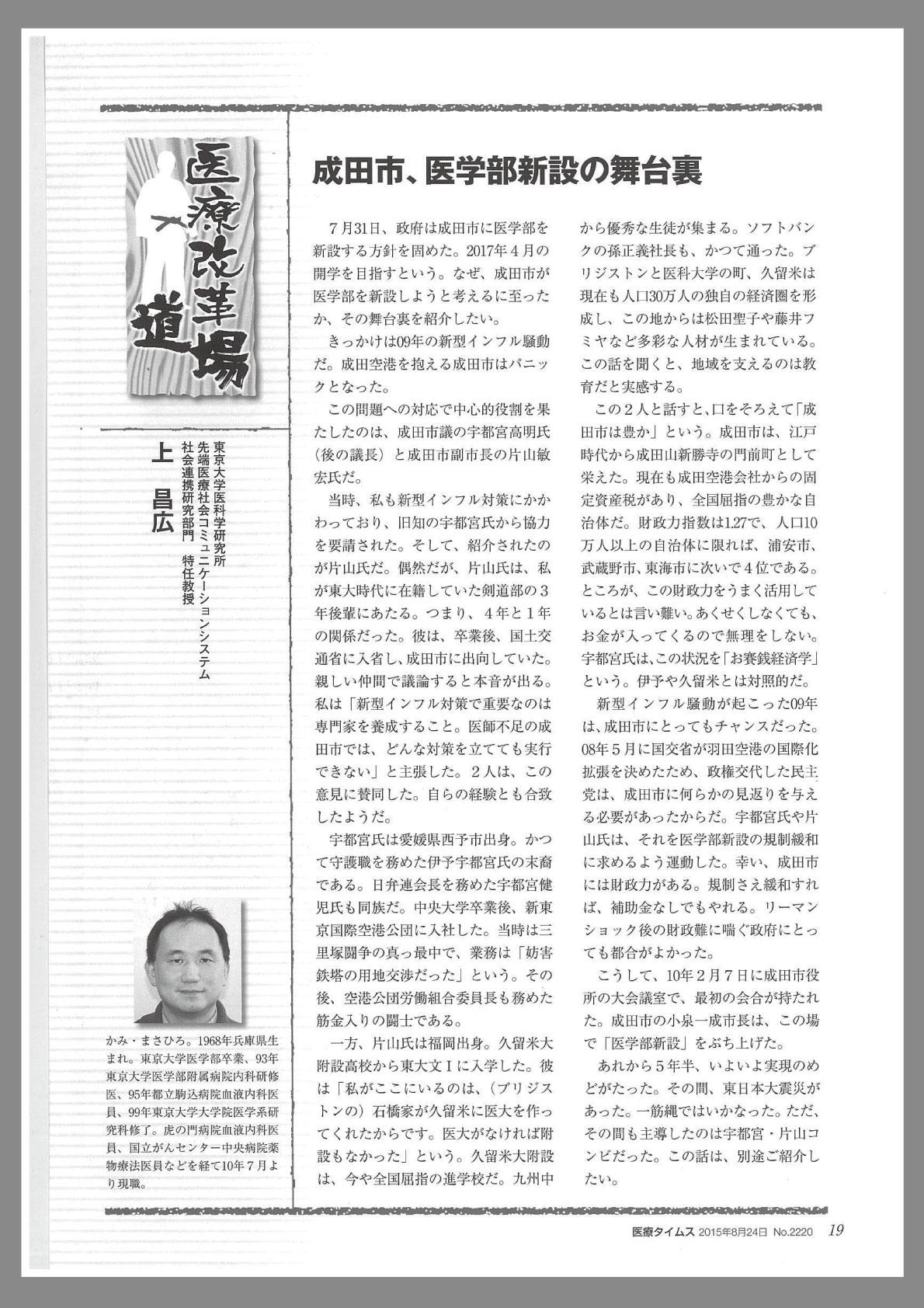 【医療タイムス20150824】成田市、医学部新設の舞台裏(上昌広)