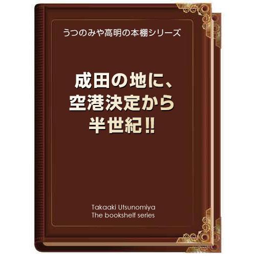 うつのみや高明の本棚2