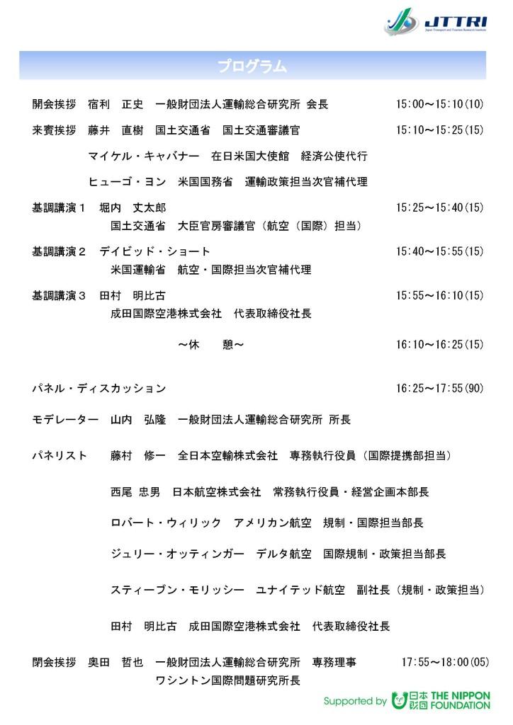 symposium.j_191118-2