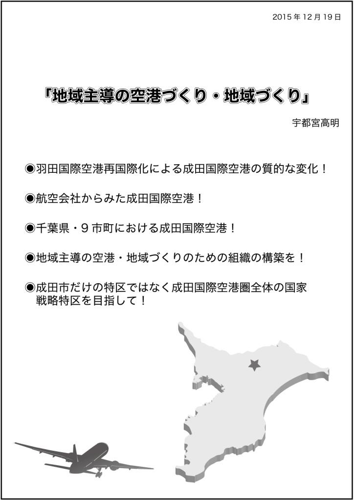 chiiki_utsunomiya20201229